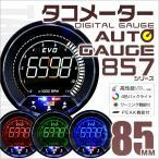 オートゲージ タコメーター 85mm EVO 4色 デジタルゲージ 追加メーター ワーニング ピークホールド機能 日本製モーター 857シリーズ