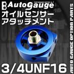 オートゲージ オイルセンサーアタッチメント 3/4UNF16
