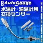 オートゲージ 水温計/油温計用 交換センサー