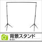 撮影 背景スタンド 高さ80cm〜218cm 幅200cm 撮影用スタンド バックグランドサポート 伸縮 収納ケース付