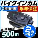 インカム バイク インターコム イヤホンマイク Bluetooth ワイヤレス 500m通話可能 防水 2台セット