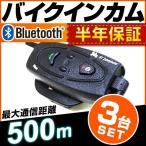 インカム バイク インターコム イヤホンマイク Bluetooth ワイヤレス 500m通話可能 防水 3台セット