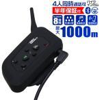 インカム バイク インターコム イヤホンマイク Bluetooth ワイヤレス 4人同時通話 防水 4 Riders Interphone-V4