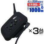 インカム バイク インターコム イヤホンマイク Bluetooth ワイヤレス 4人同時通話 防水 4 Riders Interphone-V4 3台セット