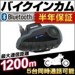 インカム バイク Bluetooth ワイヤレス インターコム 1200m通話可能 最大5人同時通話 ハンドル用リモコン付