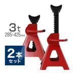 ジャッキスタンド 3t 3トン 2個セット ラチェット式 (予約販売/4月上旬再入荷)