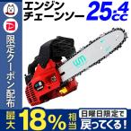 ショッピングチェーン チェーンソー 小型 エンジン チェンソー 25.4cc コンパクトタイプ ガイドバー 工具付