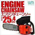 チェーンソー 小型 エンジン 電動 25.4cc コンパクトタイプ ガイドバー 工具付