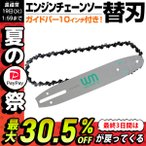 チェーンソー 部品 替刃 ソーチェーン チェンソー 替え 刃 ガイドバー 10インチ (25cm) 付き