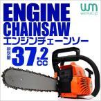 チェーンソー 小型 エンジン 電動 37.2cc コンパクトタイプ ガイドバー 工具付