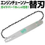 チェーンソー 部品 替刃 ソーチェーン チェンソー 替え 刃 ガイドバー 16インチ (40cm) 付き