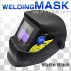 溶接マスク 自動遮光 TIG溶接対応 マットブラック 黒