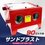 サンドブラスト 卓上式 キャビネット 90リットル ライト付 (予約販売/8月中旬再入荷)
