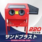 サンドブラストキャビネット 大型 サンドブラスト 大容量220L ライト付 (予約販売/6月上旬再入荷)