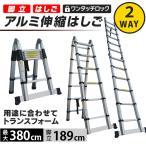 アルミはしご アルミ伸縮はしご アルミ梯子 脚立 折りたたみ式 はしご