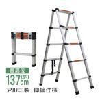 伸縮 はしご 脚立 ハシゴ アルミ 伸縮はしご 伸びる 梯子スーパーラダー 1.4m