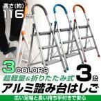 脚立 3段 アルミ 踏み台 折りたたみ 軽量 持ち手付き ステップ台 ステップラダー はしご 梯子 ステップ 大掃除 洗車台 送料無料