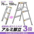 はしご 脚立 3段 アルミ 踏み台 折りたたみ おしゃれ 軽量 折りたたみ脚立 ステップラダー 掃除用品 洗車
