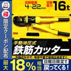 手動油圧式 鉄筋カッター 切断能力16t 範囲4�22mm