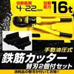 交換用替刃付 手動油圧式 鉄筋カッター 切断能力16t 範囲4〜22mm