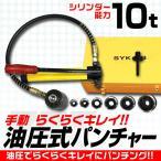 手動油圧式 パンチャー(22�60φ)