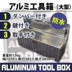 アルミ工具箱 大型 アルミ製 工具箱 道具箱 工具ボックス トラック荷台箱 1230×385×385mm