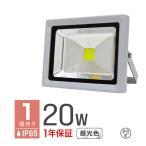 LED投光器 20W 200W相当 省エネ LEDライト 防水加工IP65 照射角120°3Mコード付