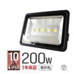 LED投光器 200W LEDライト 照明 作業灯  10台セット