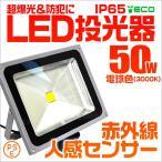 人感センサー付 LED投光器 50W 500W相当 省エネ LEDライト 防水 電球色