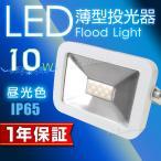 LED投光器 10W 100W相当 防水 LEDライト 薄型LED 作業灯 防犯灯 ワークライト 看板照明 昼光色 一年保証