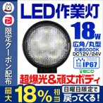 LEDワークライト デッキライト 18W 12V 24V 対応 投光器 作業灯 集魚灯 広角 防水 防犯 丸型