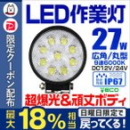 LEDワークライト デッキライト 27W 12V 24V 対応 投光器 作業灯 集魚灯 広角 防水 防犯 丸型