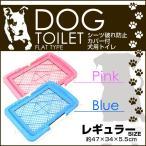 犬 トイレ イタズラ防止 しつけ 足濡れ防止 トレー メッシュ レギュラータイプ ピンク ブルー