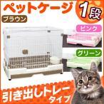 ペットケージ 1段 ケージ 猫 うさぎ 犬 ペットハウス 引き出しトレータイプ 中型 グリーン ピンク ブラウン