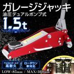 ガレージジャッキ 低床 フロアジャッキ 1.5t 油圧 アルミ スチール ローダンウン タイヤ交換 オイル交換