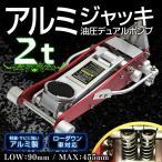 ガレージジャッキ アルミジャッキ フロアジャッキ  油圧 2t 低床 アルミ製 最低位85mm