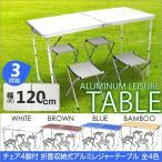 アルミテーブル レジャー用 折りたたみ式 アウトドア用 椅子4脚セット パラソル穴付
