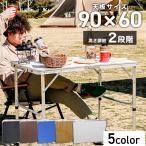 レジャーテーブル ピクニックテーブル アルミテーブル キャンプ アウトドア用 折りたたみテーブル 2段階 90cm