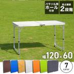 レジャーテーブル ピクニックテーブル アルミテーブル キャンプ アウトドア用 折りたたみテーブル 3段階 120cm