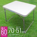 レジャーテーブル アルミテーブル 幅70cm ピクニック キャンプ アウトドア用 折りたたみテーブル