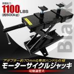 バイクリフト スタンド バイクジャッキ 耐荷重500kg ブラック 黒