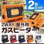 ガスストーブ アウトドア ガスヒーター カセットストーブ カセットガスストーブ 5色 2台セット