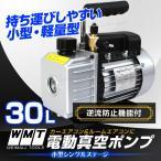 エアコン用真空ポンプ 電動 真空引きポンプ シングルステージ カーエアコン オイル逆流防止機能付 空調工具