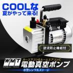 エアコン用真空ポンプ 電動 真空引きポンプ シングルステージ カーエアコン オイル逆流防止機能付 (予約販売/3月下旬再入荷)