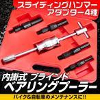 ブラインドベアリングプーラーセット スライディングハンマー 内掛け式 アダプター4種付