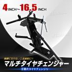 マルチ タイヤチェンジャー ビードブレーカー タイヤ交換 4〜16.5インチ対応 (予約販売/3月上旬再入荷)