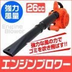 ブロワー エンジンブロワー ブロアー 落ち葉 枯葉 掃除機 2サイクル 25cc (予約販売/7月中旬再入荷)