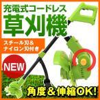 充電式 コードレス 草刈機 軽量 電動刈払機 草刈り機