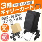 ショッピングカート キャリーカート 折りたたみ 買い物バッグ 軽量 高齢者 耐荷重30kg 3輪 荷物運搬 送料無料