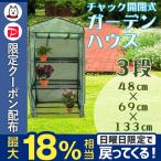 ビニールハウス ガーデンハウス ミニ 小型 温室 フラワーハウス 家庭菜園 3段